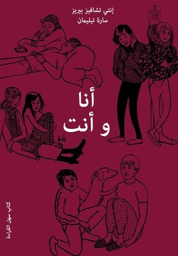 Jag och du (Arabiska)