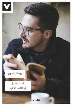 Poeten i glasburen (arabiska)