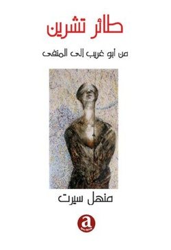 Ta´e Tisheen - min Abu Ghraib Ila Almanfa