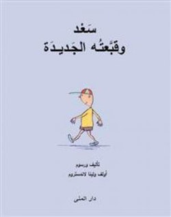 Nisses nya mössa (arabiska)