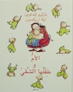 Mamman och den vilda bebin (arabiska)