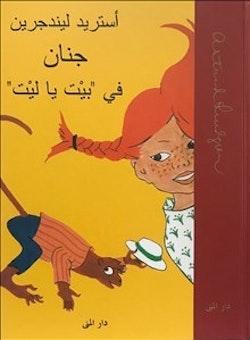 Pippi Långstrump (arabiska)