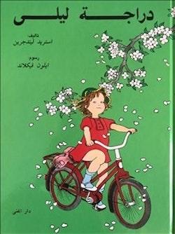 Visst kan Lotta cykla? (arabiska)