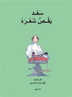 Nisse hos frisören (arabiska)