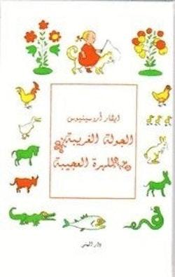 Kattresan (arabiska)