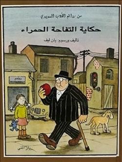 Sagan om det röda äpplet (arabiska)