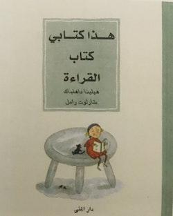 Min läsebok (arabiska)