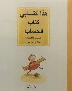 Min räknarbok (arabiska)
