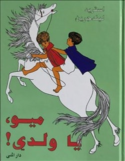 Mio min Mio (arabiska)