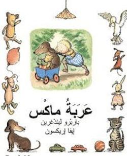 Max dockvagn (arabiska)