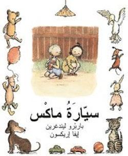 Max bil (arabiska)