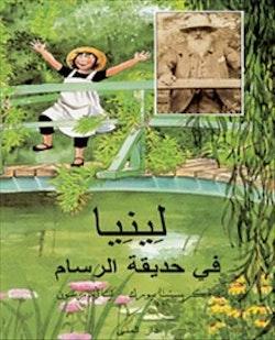 Linnea i målarens trädgård (arabiska)