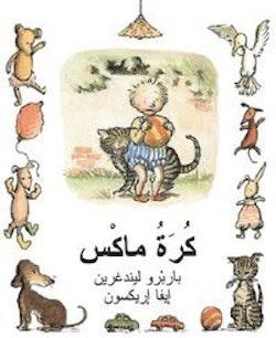 Max boll (arabiska)