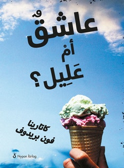 Kär eller magsjuk? (arabisk)