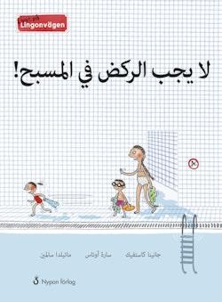 Livat på Lingonvägen. Man får inte springa! (arabisk)