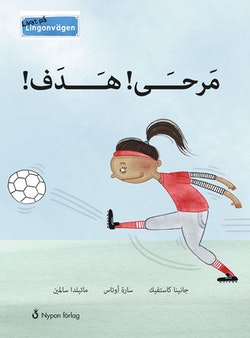 Livat på Lingonvägen. Hurra! Mål! (arabisk)