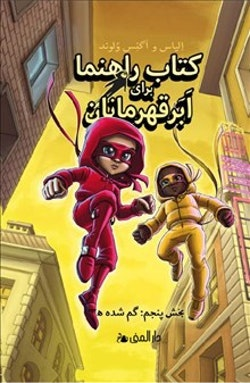 Handbok för superhjältar. Försvunna (farsi)