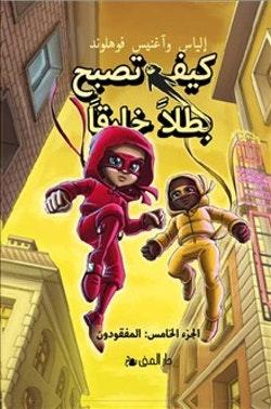 Handbok för superhjältar. Försvunna (arabiska)