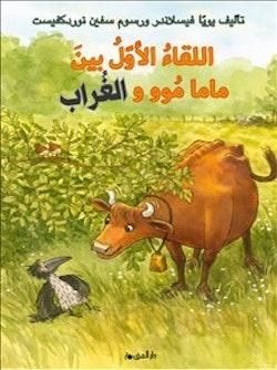 När Mamma Mu mötte kråkan (arabiska)