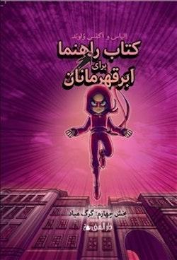 Handbok för superhjältar. Vargen kommer (farsi)