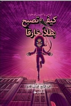 Handbok för superhjältar. Vargen kommer (arabiska)