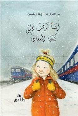 Lycklig den som Dunne får (arabiska)