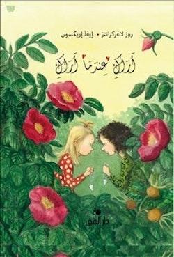Vi ses när vi ses (arabiska)