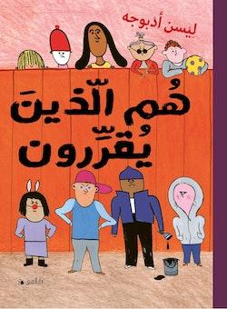 Dom som bestämmer (arabiska)