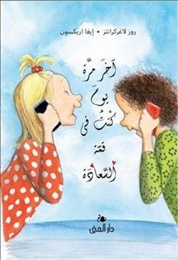 Sist jag var som lyckligast (arabiska)