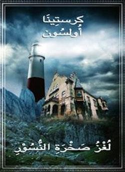 Mysteriet på Örnklippan (arabiska)