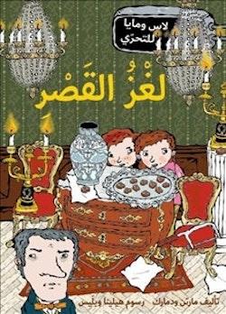 Slottsmysteriet (arabiska)