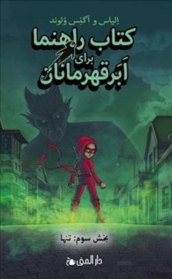 Handbok för superhjältar. Ensam l 3 (persiska)