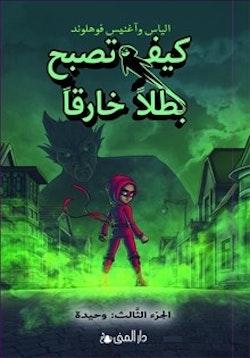 Handbok för superhjältar. Ensam l 3 (arabiska)