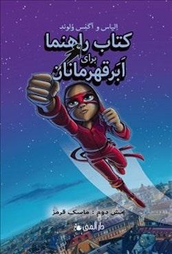 Handbok för superhjältar. Röda masken l 2 (persiska)