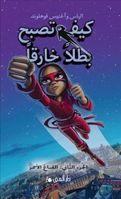 Handbok för superhjältar. Röda masken l 2 (arabiska)