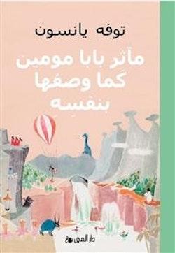 Muminpappans memoarer (arabiska)