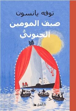 Farlig midsommar (arabiska)