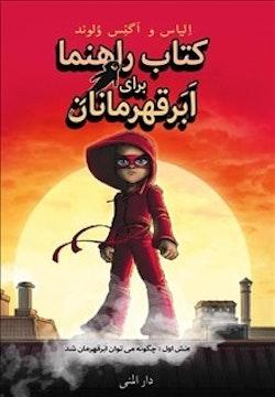 Handbok för superhjältar. Handboken (persiska)