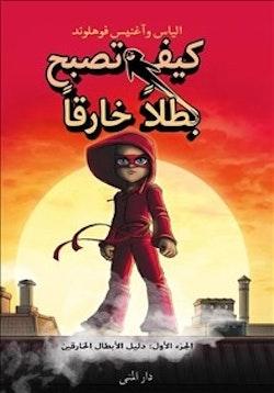 Handbok för superhjältar. Handboken (arabiska)