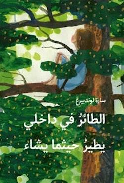 Fågeln i mig flyger vart den vill (Arabiska)