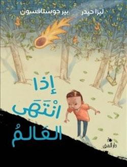 Om dagen tar slut (arabiska)