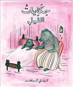 Sagor om natten (arabiska)