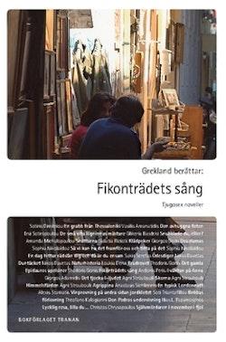 Grekland berättar: Fikonträdets sång : tjugosex noveller