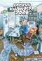 Almanacka 2020: Martin Kellerman