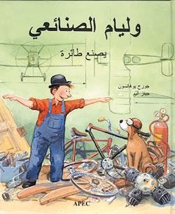 Wilyam al-sanaii yasna tairah