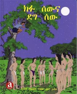 Keffu sewna degg sew = Kebbe och hans girige vän : etiopisk folksaga