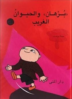 Alfons och odjuret (arabiska)
