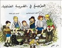 Vår i Bullerbyn (arabiska)
