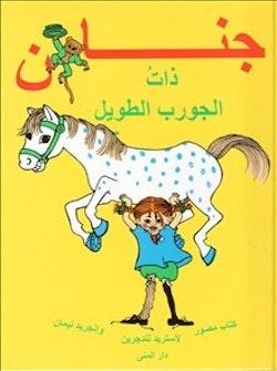 Känner du Pippi Långstrump? (arabiska)