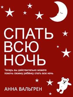 Sova hela natten (Ryska)